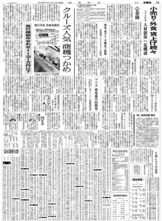 20180316読売新聞関西版経済面.jpg