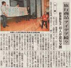 あおもりツーリズム創発塾第3回ワニカムa.jpg