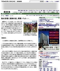 pictureyomiuri.jpg