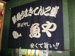 003sakanaya.JPG