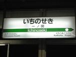023ichinoseki.JPG