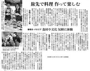 20141101朝日新聞_料理教室a.jpg