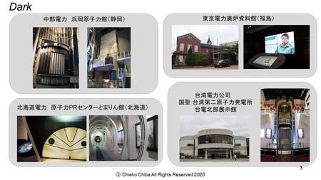 【伊方観光モデル】電源地域の観光拠点づくり_千葉千枝子.jpg