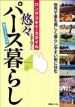 パース暮らし_表紙a.jpg