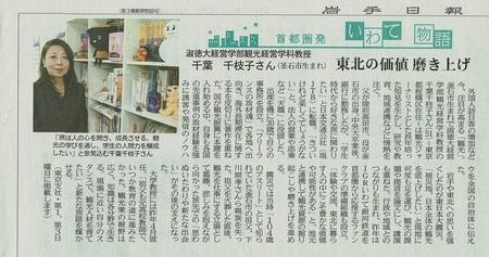岩手日報CCI20170224_edited.jpg