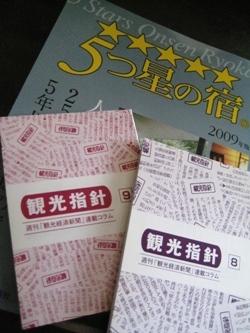 IMG_0038kanko.JPG
