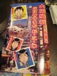 IMG_3507okoshi.JPG