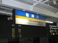 IMG_4172shinano.JPG