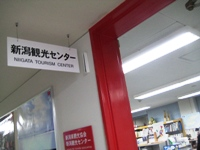IMG_4682niigata.JPG