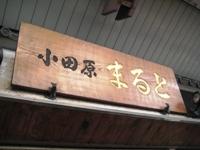 IMG_4904odawara.JPG