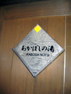 akaboshi.jpg