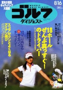 golfd0816.jpg
