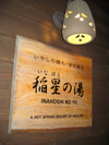 inahoshiiriguchi.jpg