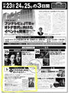 jtb_shinbun1.jpg
