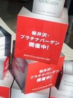 karuizawap1.JPG