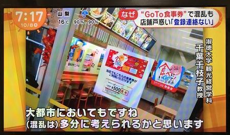 mezamashiIMG_4725.jpg