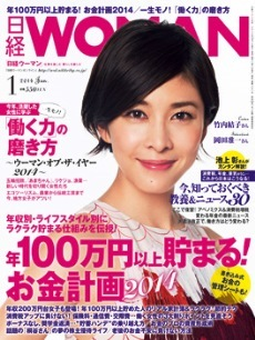 nikkeiwoman.jpg