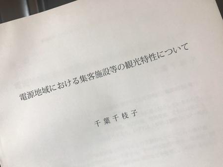 ronbun_e.jpg