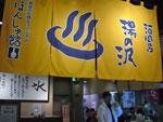 sakeburo.jpg