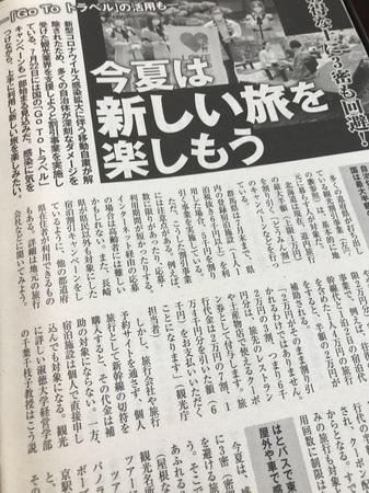 sgoto週刊朝日.jpg