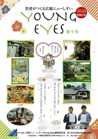 shisuiminiCCI20200323.jpg