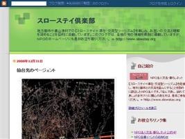 slowblog.jpg