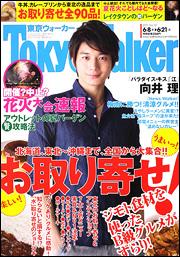 tokyowalker6.jpg