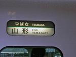 tsubasayamagata.jpg