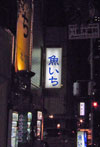 uoichi.jpg