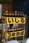 wajima3.jpg