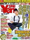 yenspa.jpg